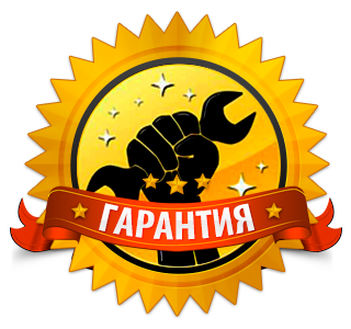 "<span style=""font-weight: bold;"">Гарантия на все работы!</span>"